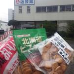 坂栄養食品 坂ビスケット売店 - 料理写真:
