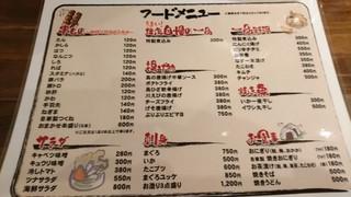 居酒屋 偉虎 - フードメニュー(18-01)