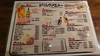 居酒屋 偉虎 - ドリンクメニュー(18-01)
