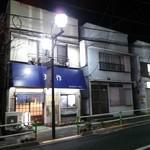 天作 - 小豆沢通り沿いにあります。