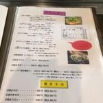 Kishimaya - メニュー