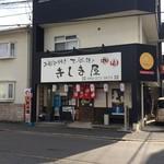 Kishimaya - 外観