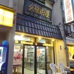 久保田屋酒店 - 外観