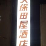久保田屋酒店 - 看板