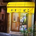 八尾蒲鉾 - お店 外観