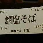 79269651 - 基本の鯛塩そば (800円)を購入。