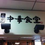 東京中華食堂 -