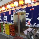 京屋本店 - 京橋駅北口を出て右へ、道なりに進んで最初の路地を入った先です。