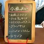 ジャム cafe 可鈴 - 12月14日(木)~12月18日(月)の週替わりランチ(950円)のメニュー