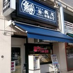 長尾中華そば - 外観 JR青森駅の並びにあります。