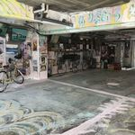 米常 - 摩訶不思議な駐車場