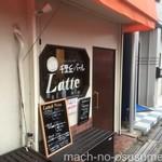 千里丘バール Latte -