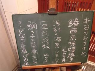 黄桜 治六亭 -