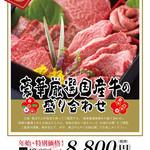 華ぱやん - 豪華厳選国産牛の盛り合わせ