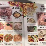 中国料理 喜羊門 -