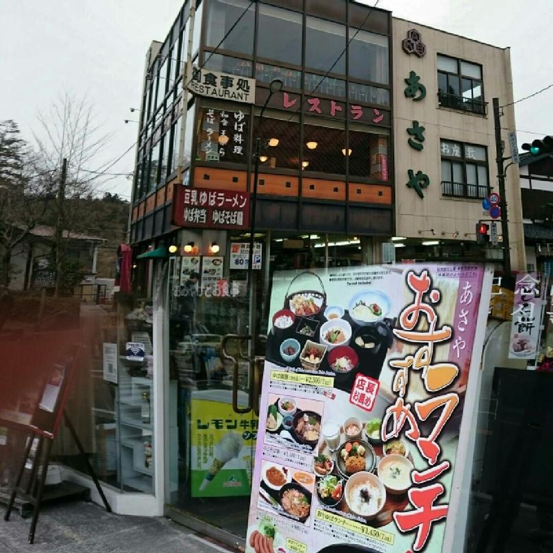 あさやレストハウス name=