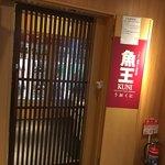 魚王KUNI(うおくに) - 入口