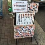 魚王KUNI(うおくに) - メニュー