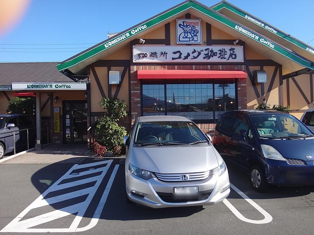 コメダ珈琲店 裾野店 name=
