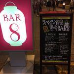 スペイン食堂 黒崎バル8 - 看板