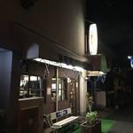 トミーパート2 - 夜の外観