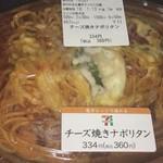 セブンイレブン - 料理写真:チーズ焼きナポリタン 360円