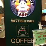 スカイライトカフェ - スカイライトカフェ
