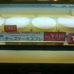 79303273 - チーズケーキスフレは大丸限定