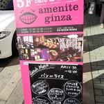 アメニテ ギンザ - 2018年1月のある日