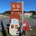 松茸屋魚松 - 甲賀なのでケムマキくんでしょうか?☆