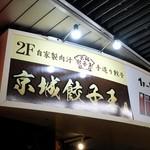 京城餃子王 -