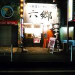 煮干し豚骨らーめん専門店 六郷 - 夜の六郷。六郷とは社長の名前。