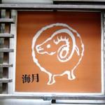 えびすジンギスカン 海月 - なぜクラゲ?(2012/09撮影)