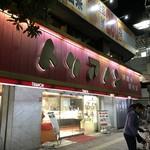 トリアノン - 高円寺駅前にあります