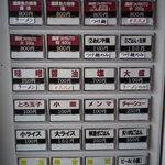 麺 eiji - '11.5.10 券売機