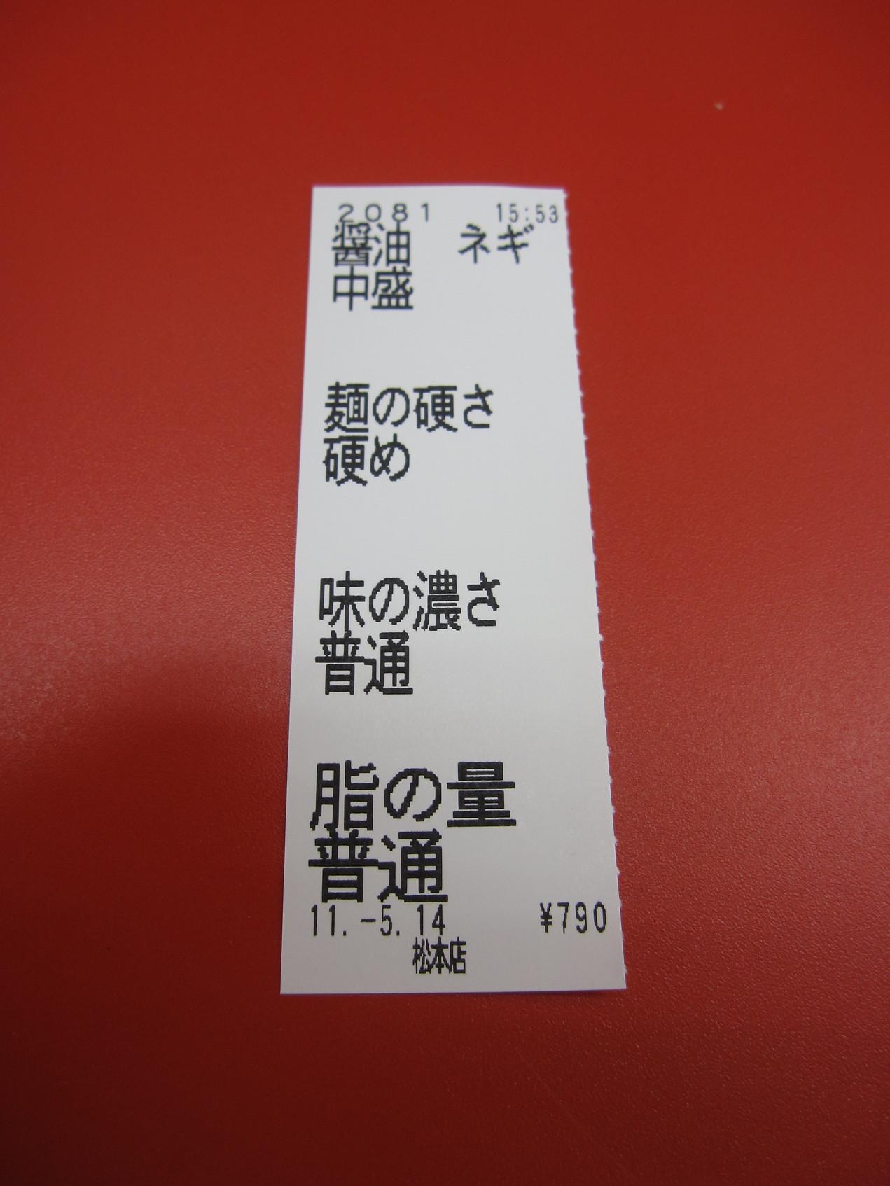 山岡家 松本店 name=