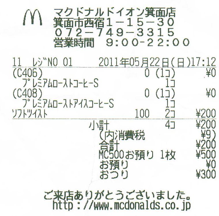 マクドナルド イオン箕面店