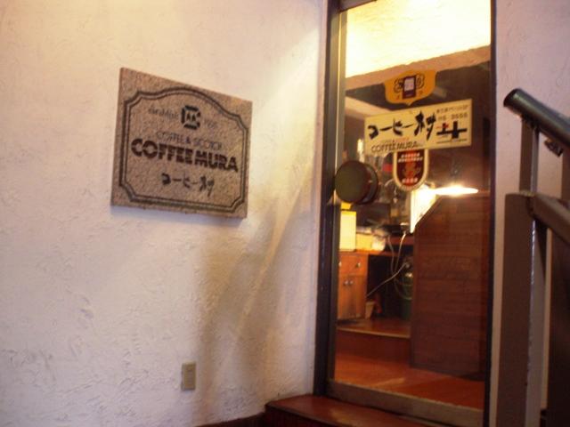 コーヒー村