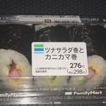 ファミリーマート - 料理写真:ツナサラダ巻とカニカマ巻 298円