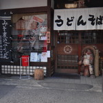 伊賀大正庵 - 伊賀大正庵(愛知県岡崎市)食彩品館.jp撮影