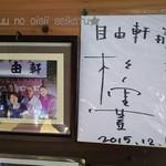 自由軒 - 五郎さんのサイン