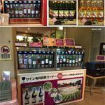 青森ワイナリーホテル - ワイン試飲は500円でフリー。青森ワイナリーホテル(青森県南津軽郡大鰐町)