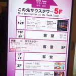 青森ワイナリーホテル - 青森ワイナリーホテル(青森県南津軽郡大鰐町)