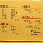 天ぷら やす田 - 前回余裕がなくメニューの裏面を見忘れていた