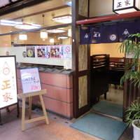 正家 - 阪神三宮駅が近くに‥