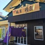 麺屋 雅宗 - 白河ラーメン 雅宗