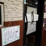 宮崎酒房 くわ - 入口