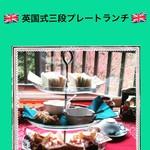 Living cafe Samantha - 1/16〜31提供英国式三段プレートランチ  写真の内容と若干異なります。