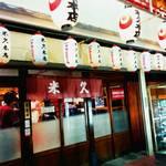 米久本店 - アサヒビールのちょうちんがいい感じ♪♪