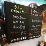 中華料理 八戒 - 今月のカレー